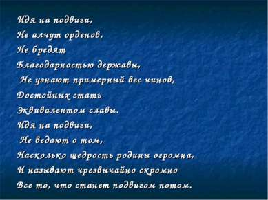 Идя на подвиги, Не алчут орденов, Не бредят Благодарностью державы, Не узнают...
