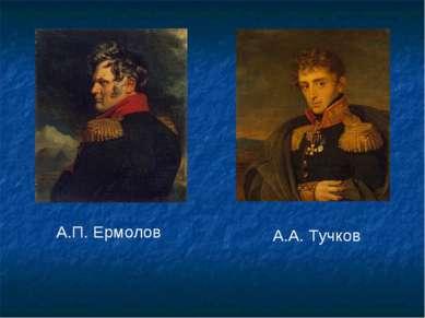А.П. Ермолов А.А. Тучков