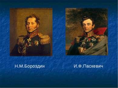 Н.М.Бороздин И.Ф.Паскевич