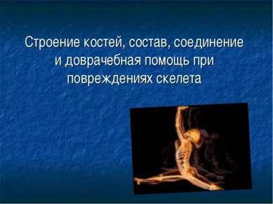 Строение костей, состав, соединение и доврачебная помощь при повреждениях ске...
