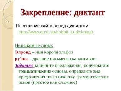 Закрепление: диктант Посещение сайта перед диктантом http://www.gusli.su/hobb...