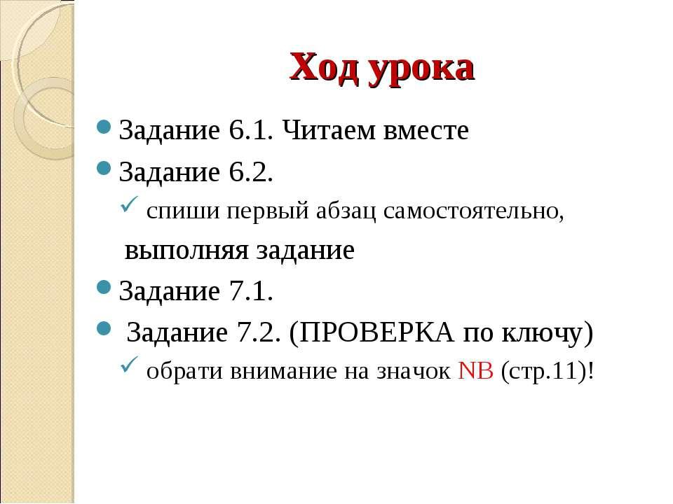 Ход урока Задание 6.1. Читаем вместе Задание 6.2. спиши первый абзац самостоя...
