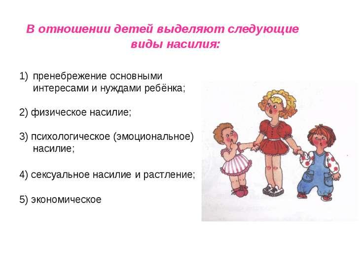 В отношении детей выделяют следующие виды насилия: пренебрежение основными ин...