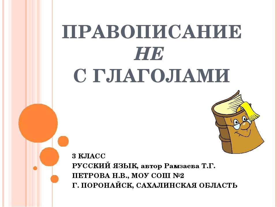 ПРАВОПИСАНИЕ НЕ С ГЛАГОЛАМИ 3 КЛАСС РУССКИЙ ЯЗЫК, автор Рамзаева Т.Г. ПЕТРОВА...