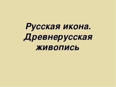 Русская икона. Древнерусская живопись