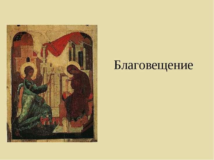 Благовещение