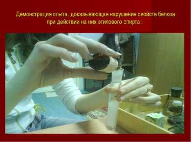Демонстрация опыта, доказывающая нарушение свойств белков при действии на них...