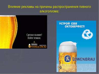 Влияние рекламы на причины распространения пивного алкоголизма: