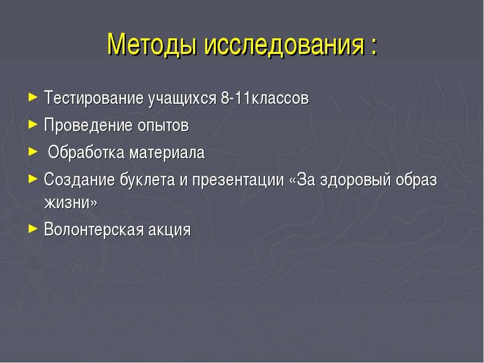 Методы исследования : Тестирование учащихся 8-11классов Проведение опытов Обр...
