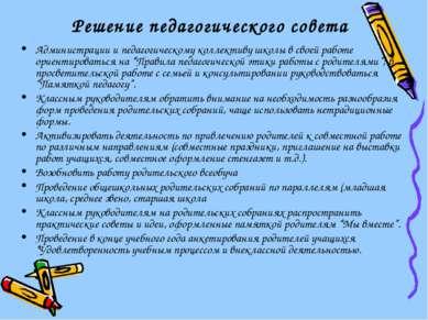 Решение педагогического совета Администрации и педагогическому коллективу шко...