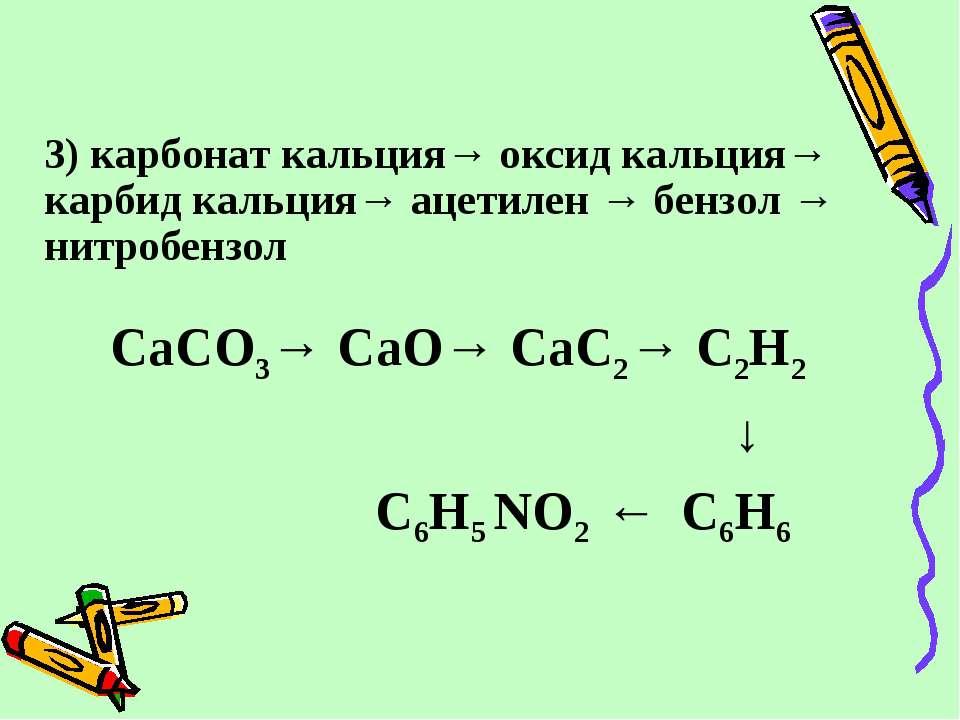 3) карбонат кальция→ оксид кальция→ карбид кальция→ ацетилен → бензол → нитро...