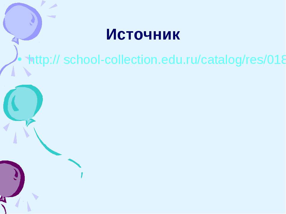 Источник http:// school-collection.edu.ru/catalog/res/018eb381-8cbf-49ed-b6ec...