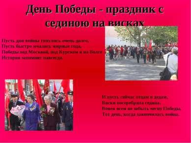 День Победы - праздник с сединою на висках Пусть дни войны тянулись очень дол...