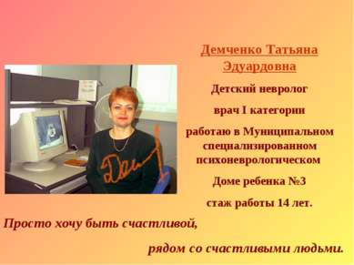 Демченко Татьяна Эдуардовна Детский невролог врач I категории работаю в Муниц...