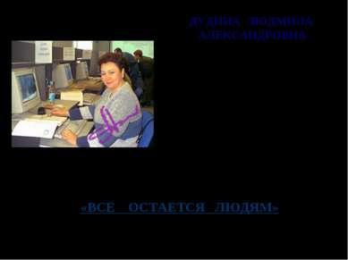 ДУДИНА ЛЮДМИЛА АЛЕКСАНДРОВНА Главный врач Муниципального специализированного ...