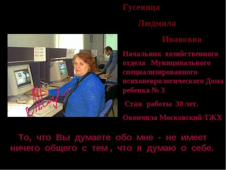 Гусеница Людмила Ивановна Начальник хозяйственного отдела Муниципального спец...