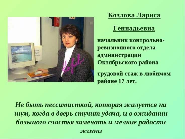 Козлова Лариса Геннадьевна начальник контрольно-ревизионного отдела администр...