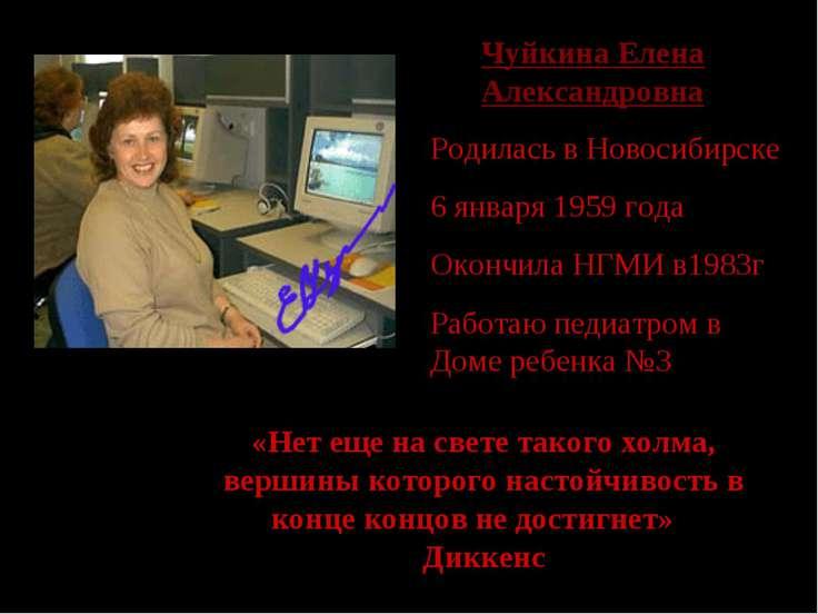 Чуйкина Елена Александровна Родилась в Новосибирске 6 января 1959 года Окончи...