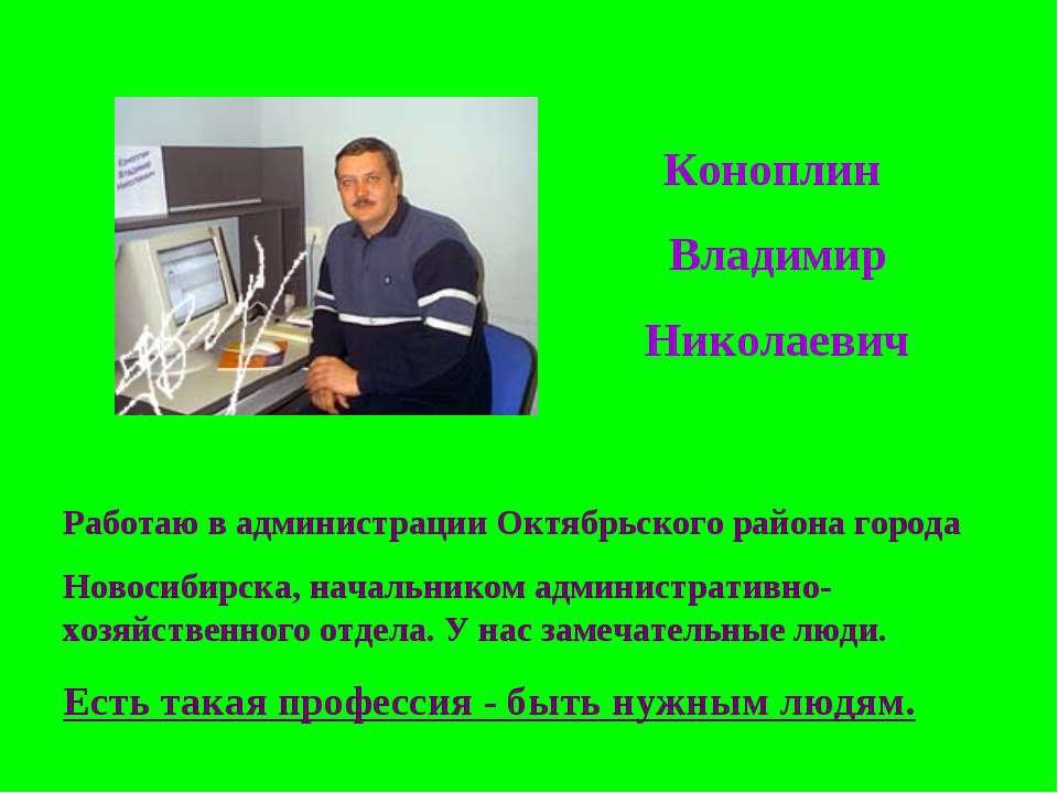 Коноплин Владимир Николаевич Работаю в администрации Октябрьского района горо...