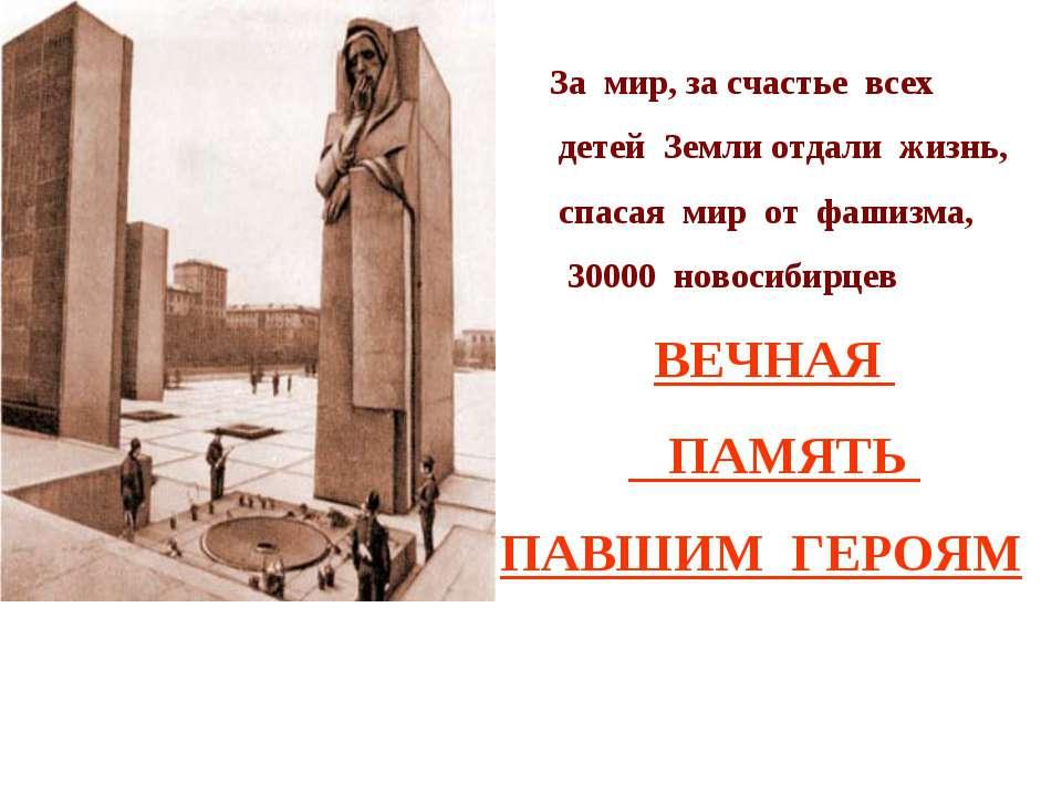 За мир, за счастье всех детей Земли отдали жизнь, спасая мир от фашизма, 3000...