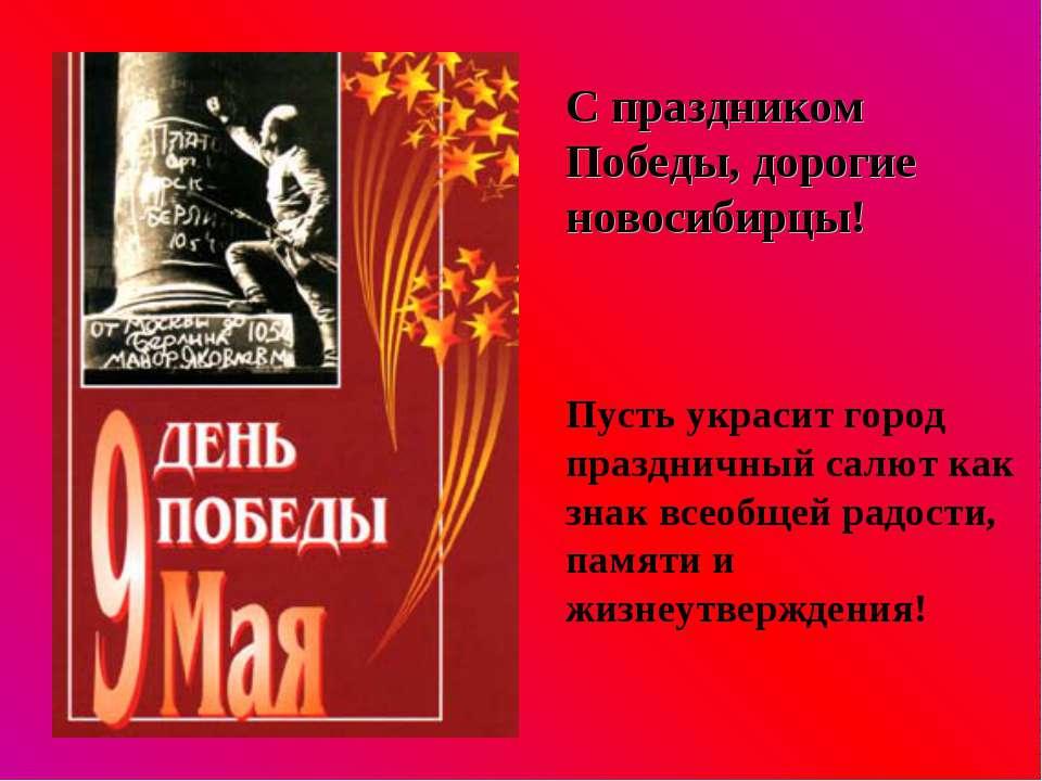 C праздником Победы, дорогие новосибирцы! Пусть украсит город праздничный сал...