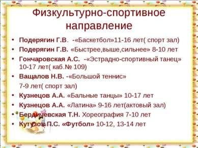 Физкультурно-спортивное направление Подерягин Г.В. -«Баскетбол»11-16 лет( спо...