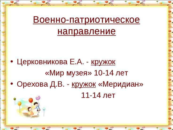 Военно-патриотическое направление Церковникова Е.А. - кружок «Мир музея» 10-1...