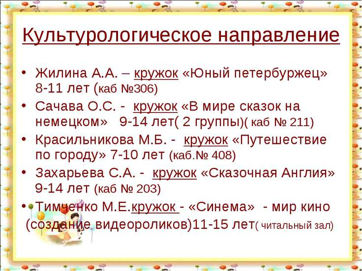 Культурологическое направление Жилина А.А. – кружок «Юный петербуржец» 8-11 л...