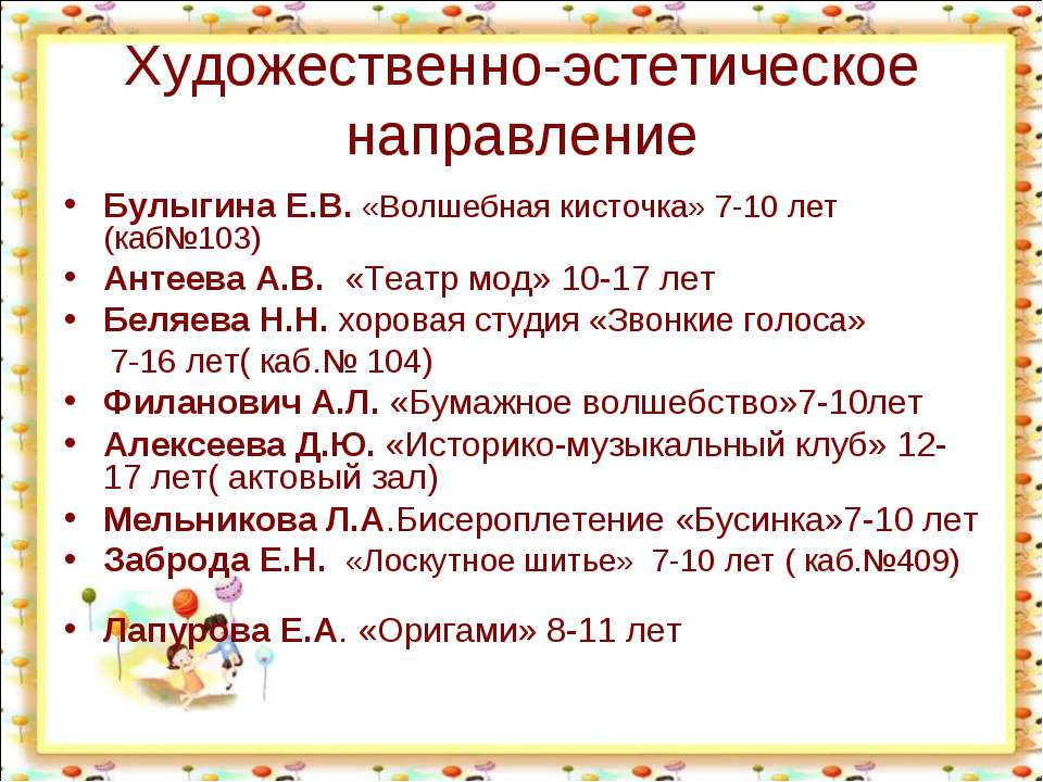 Художественно-эстетическое направление Булыгина Е.В. «Волшебная кисточка» 7-1...