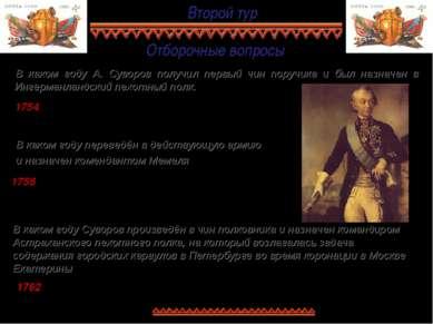 Отборочные вопросы В каком году А. Суворов получил первый чин поручика и был ...