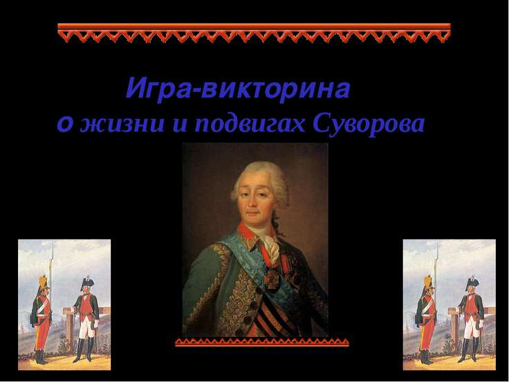 Игра-викторина о жизни и подвигах Суворова