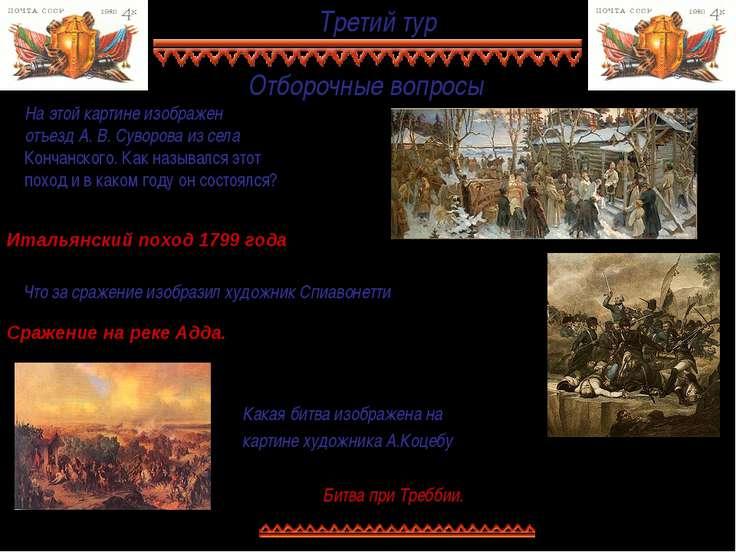 Отборочные вопросы Что за сражение изобразил художник Спиавонетти На этой кар...