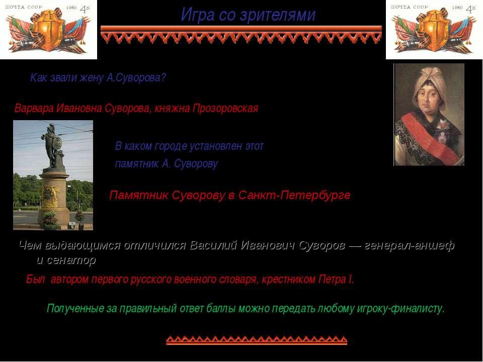 Как звали жену А.Суворова? В каком городе установлен этот памятник А. Суворов...