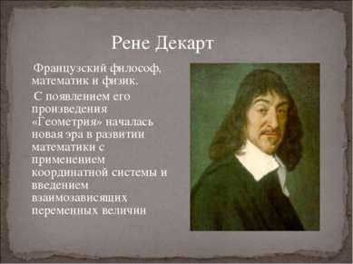 Французский философ, математик и физик. С появлением его произведения «Геомет...
