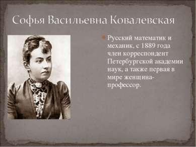 Русский математик и механик, с 1889 года член корреспондент Петербургской ака...
