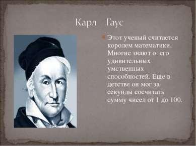 Этот ученый считается королем математики. Многие знают о его удивительных умс...