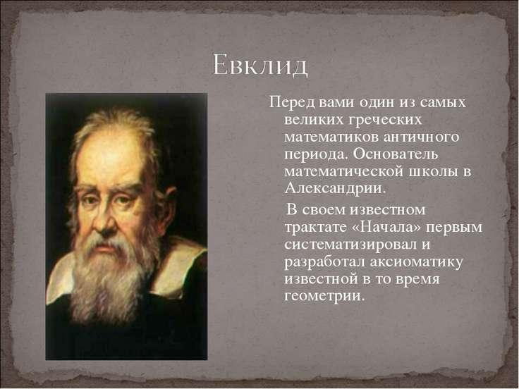 Перед вами один из самых великих греческих математиков античного периода. Осн...