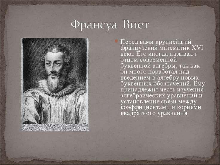Перед вами крупнейший французский математик XVI века. Его иногда называют отц...