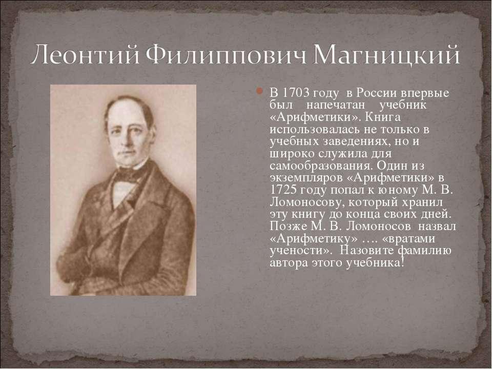 В 1703 году в России впервые был напечатан учебник «Арифметики». Книга исполь...