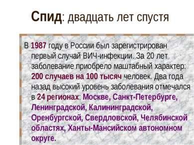 Спид: двадцать лет спустя В 1987 году в России был зарегистрирован первый слу...
