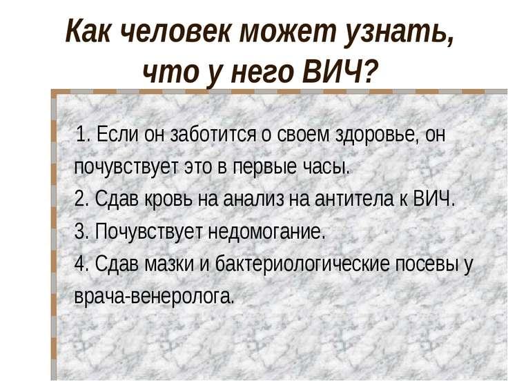 Как человек может узнать, что у него ВИЧ? 1. Если он заботится о своем здоров...