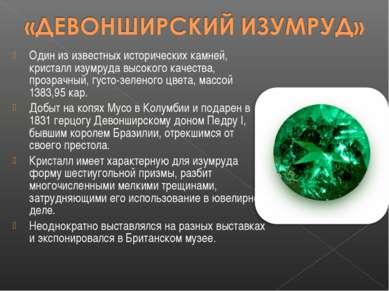 Один из известных исторических камней, кристалл изумруда высокого качества, п...