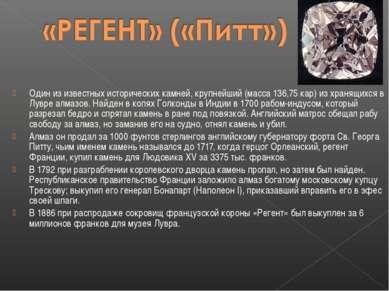 Один из известных исторических камней, крупнейший (масса 136,75 кар) из храня...