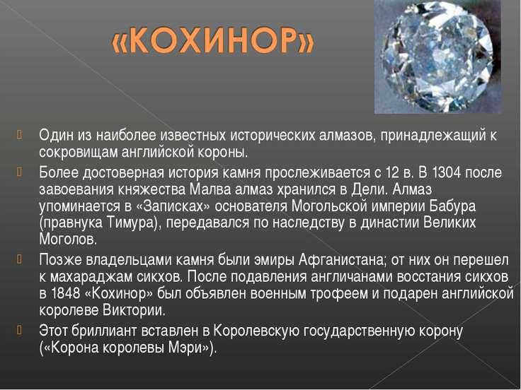 Один из наиболее известных исторических алмазов, принадлежащий к сокровищам а...