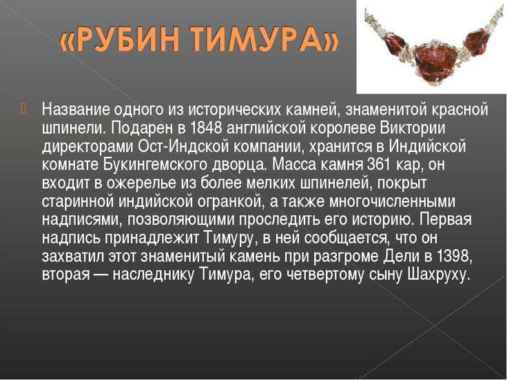 Название одного из исторических камней, знаменитой красной шпинели. Подарен в...