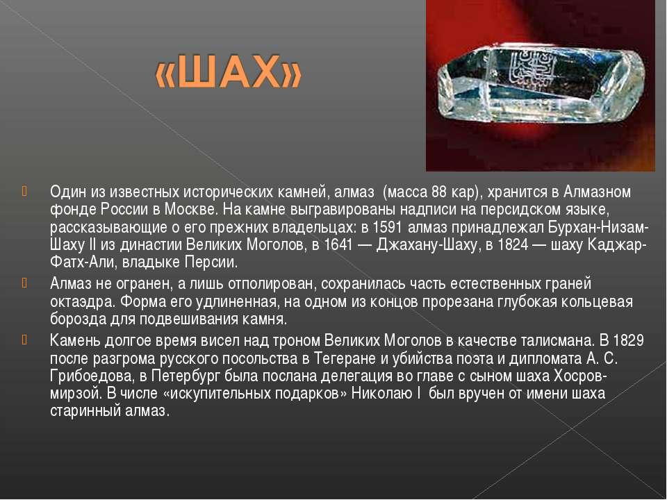 Один из известных исторических камней, алмаз (масса 88 кар), хранится в Алмаз...