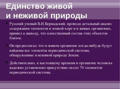 Единство живой и неживой природы Русский ученый В.И.Вернадский, проводя детал...