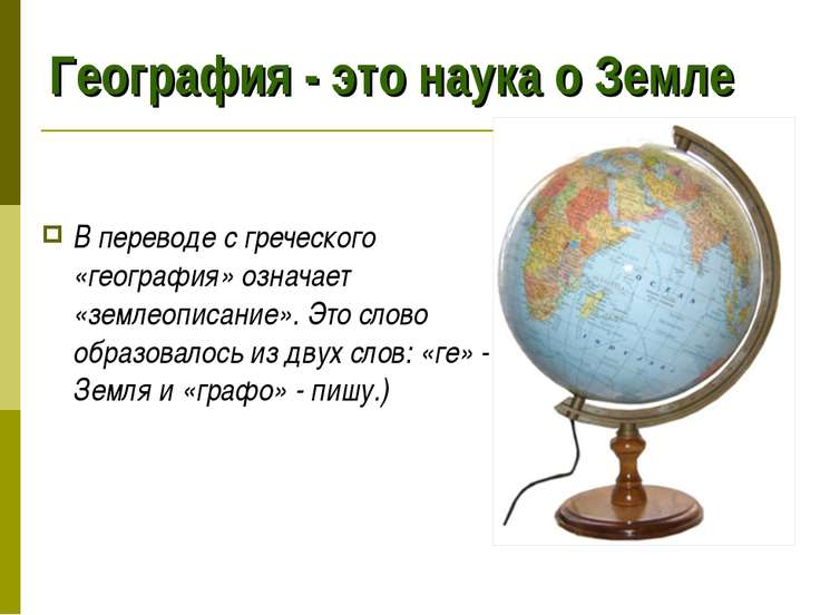 География - это наука о Земле В переводе с греческого «география» означает «з...