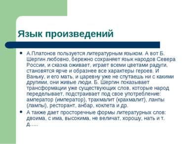 Язык произведений А.Платонов пользуется литературным языком. А вот Б. Шергин ...