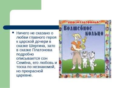 Ничего не сказано о любви главного героя к царской дочери в сказке Шергина, з...